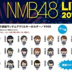 【NMB48】8/30NMB48 LIVE TOUR 2018 in Summer・広島 グッズ販売のお知らせ。