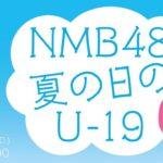 【NMB48】8月22日16時〜『NMB48 夏の日のU-19 その1 』がYouTubeで生放送。