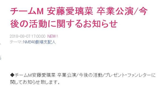【安藤愛璃菜】えーりんの最終イベント参加と卒業公演の日程が発表。