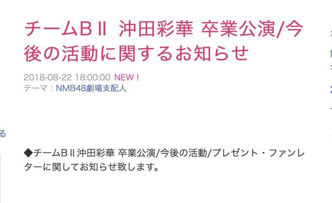 【沖田彩華】あーぽんの最終イベント参加日と卒業公演の日程が発表。