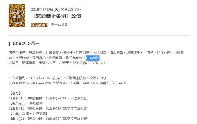 【山本望叶】みかにゃん、8月7日の恋愛禁止条例公演で初日。