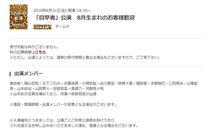 【安部若菜】8月31日の目撃者の出演メンバーが変更、さや姉が休演となりわかぽんが初日。