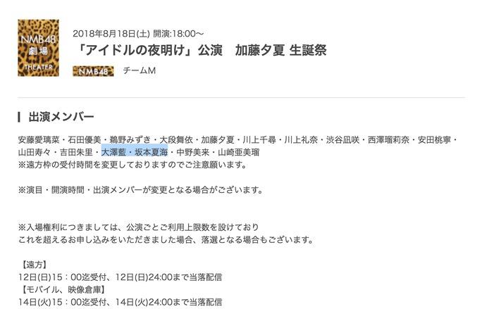 【大澤藍/坂本夏海】8月18日の「アイドルの夜明け」公演であいちゃ・なみみが公演デビュー。