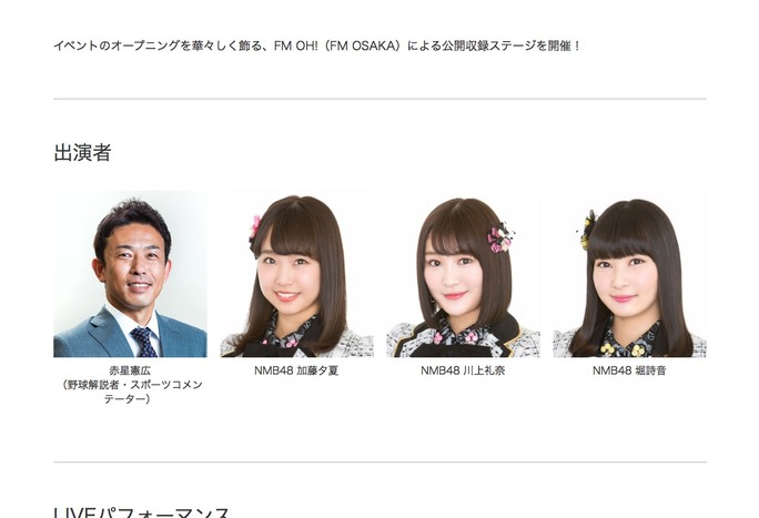 【川上礼奈/加藤夕夏/堀詩音】8/25グランフロント大阪「# think expo 2025 みんなの未来フェスティバル」に三名が参加。