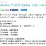 【NMB48】アジアツアー2018 広州・上海公演、出演メンバーが発表。
