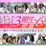 【NMB48】KawaiianTVで8月19日より「NMB48ドラフト3期生・6期生密着2018 ~新たな歴史を作るのは私たちだ~」が放送開始。