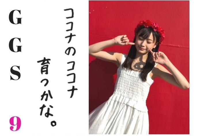 【梅山恋和】ココナのGGS・9月はお誕生日号として公開。育つといいですね。