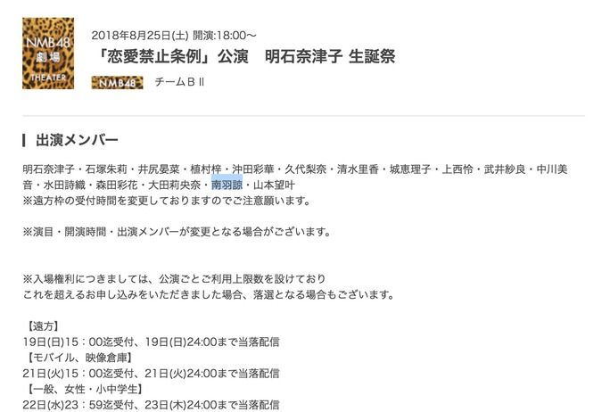 【南羽諒】はあさが8月25日の恋愛禁止条例で劇場公演デビュー。