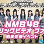 【NMB48】8月25日12時半〜NMB48ミュージックビデオファン投票イベントの生配信が決定。
