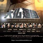 【岩田桃夏】ももるん出演の映画「大仏廻国」のポスターが公開。