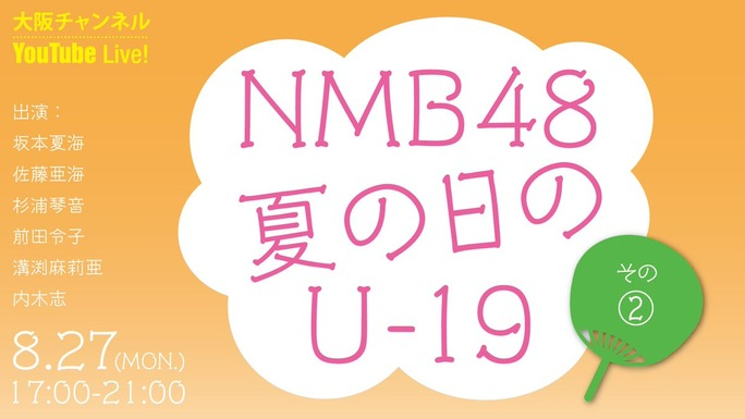 【NMB48】NMB48 夏の日のU-19 その2が8月27日・その3が8月28日の17時から配信。