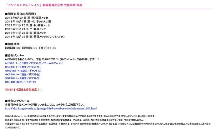 【NMB48】AKB48・センチメンタルトレイン握手会に6期生が参加。さや姉・あーぽんは不参加。