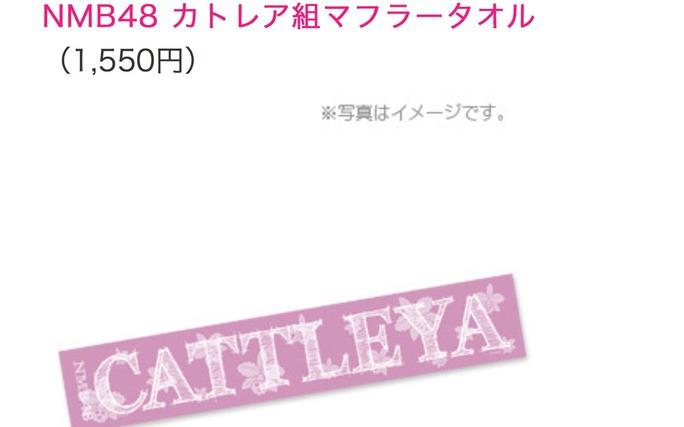 【NMB48】新YNN「ぷりぷりキャンプっぷ」・カトレア組のグッズが販売開始。