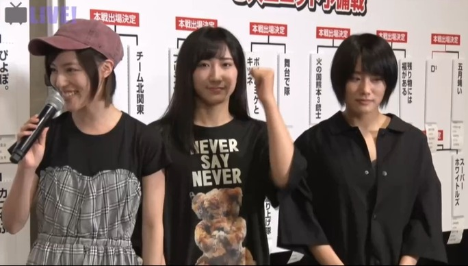 【NMB48】じゃんけん予備戦2人枠「フレッシュピーチ's」は敗退も3人枠で「残り物には福がある」が本戦へ。
