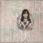 【山本彩】スポーツニッポン関東版にさや姉に宛てた1期生メンバーの寄せ書きが掲載。