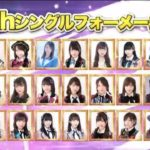 【NMB48】AKB48の54thシングル「NO WAY MAN」にみるるんが選抜。