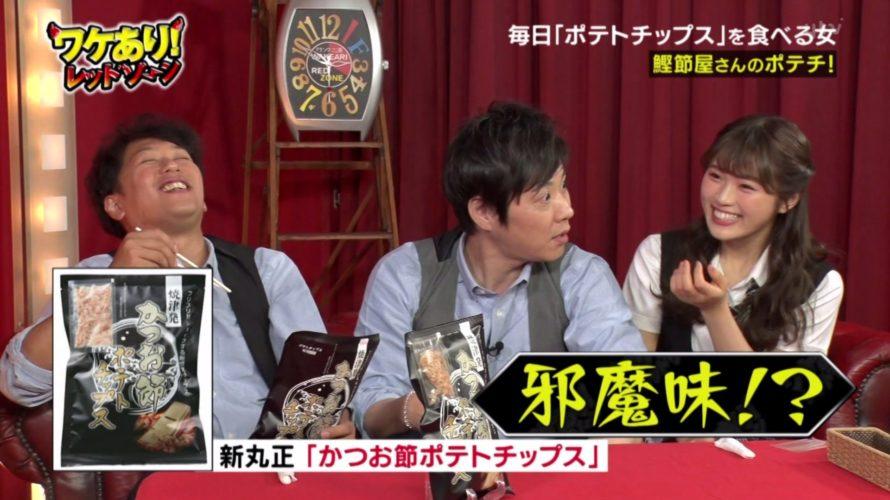 【渋谷凪咲】なぎさ出演、9/1ワケあり!レッドゾーンキャプ画像。邪魔味の無い激ウマポテチ。