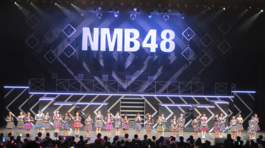【NMB48】9/3 NMB48 LIVE TOUR 2018 in Summer神戸公演・セットリストとライブ画像 【随時更新】