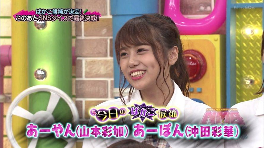 【NMB48】9月7日放送NMBとまなぶくんはネット上でのトラブルについて。あーぽん最後の出演。