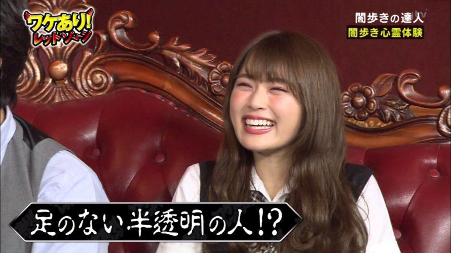 【渋谷凪咲】なぎさ出演9月8日ワケあり!レッドゾーン。コアすぎる闇歩き。