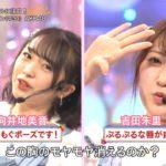 【吉田朱里】アカリン出演9月18日うたコン。自慢はぷるぷるな唇。