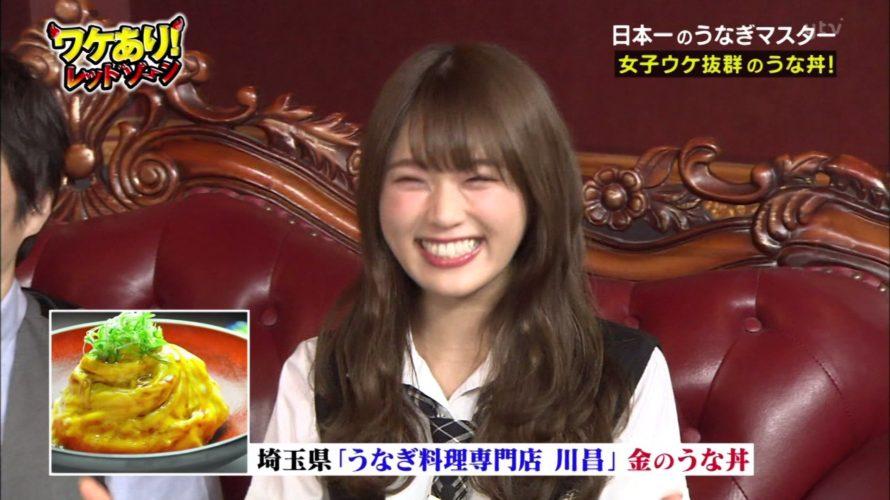 【渋谷凪咲】なぎさ出演9月22日ワケあり!レッドゾーン。金のうなドォォン!!