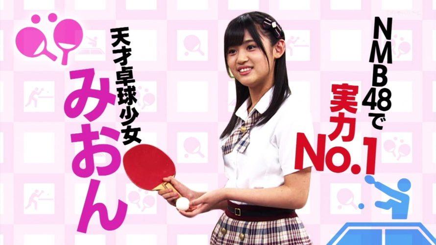【NMB48】9月28日NMBとまなぶくんキャプ画像。平野早矢香さんに卓球をまなぶ。