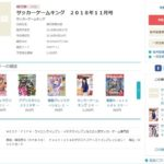 【磯佳奈江】いそちゃんがサッカーゲームキング11月号の表紙を飾る模様。