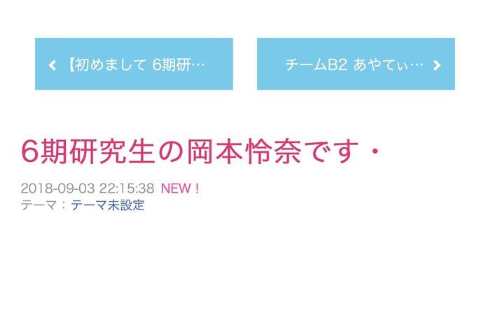 【NMB48】6期生がブログ開始、メールは9月4日12時から登録開始。