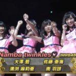 【NMB48】第2回ユニットじゃんけん大会Bブロック。Namba twinkles♡・rabi♡・残り物には福がある が登場も敗退。