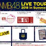 【NMB48】9/3NMB48 LIVE TOUR 2018 in Summer・神戸 U-19公演グッズ販売のお知らせ。