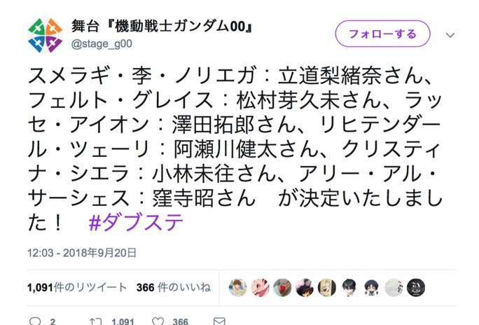 【松村芽久未】めぐみんが舞台「機動戦士ガンダム00 -破壊による再生-」に出演。
