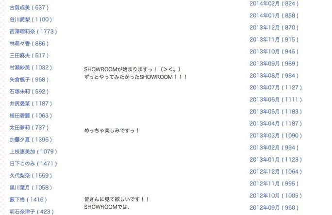 【NMB48】9月10日から6期生のSHOWROOMがスタートの模様。