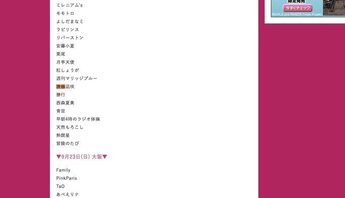 【渋谷凪咲】なぎさが2018年の「女芸人No.1決定戦 THE W」にエントリー?