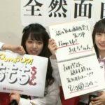 【NMB48】秋のYNN新企画祭り第2弾・9月28日〜「PumpUp!おもちちゃん」がスタート。