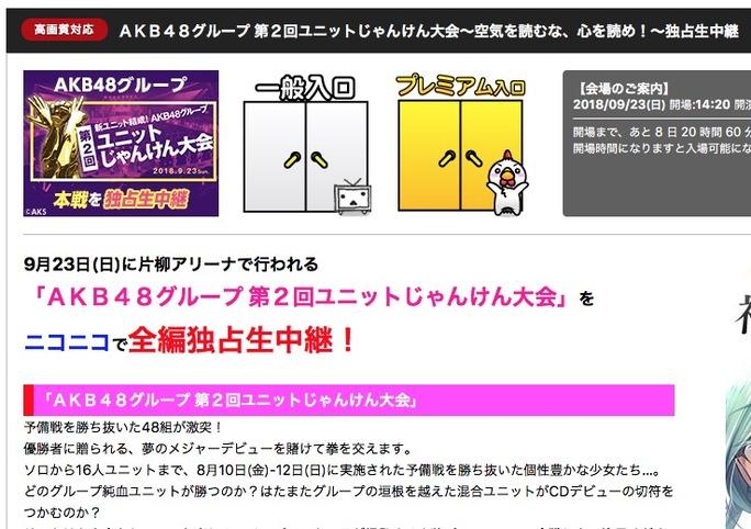 【NMB48】AKB48グループ第2回ユニットじゃんけん大会がニコ生で独占生中継。
