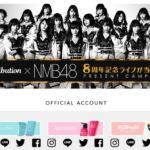 【NMB48】contribution × NMB48コラボ。プレゼントキャンペーンがスタート