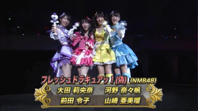 【NMB48】第2回ユニットじゃんけん大会Cブロック、フレッシュドラキュアッ!(偽)・teamお鍋。共に…。