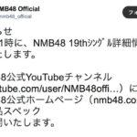 【NMB48】9月25日21時から公式YouTubeにて19thシングルの詳細が公開。