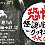 【鵜野みずき/渋谷凪咲/堀詩音】9月25日21時半からKawaiianTVで肝試しクッキングその5が放送。