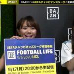 【磯佳奈江】いそちゃんサッカーキングハーフ・タイムに登場。9/17にDAZNの生配信に出演。