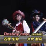 【NMB48】第2回ユニットじゃんけん大会Dブロック、Destiny hero・yaaaaaaaya・ちぐはぐシスターズが敗退。