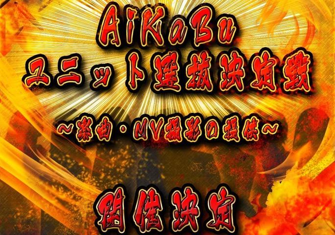 【NMB48】16枠争奪・AiKaBuユニット選抜決定戦が開催決定。