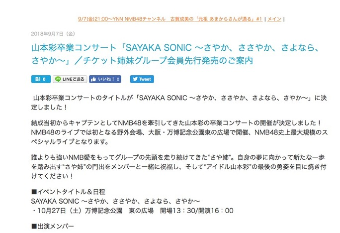 【NMB48】山本彩卒コンタイトルが「SAYAKA SONIC ~さやか、ささやか、さよなら、さやか~」に決定。