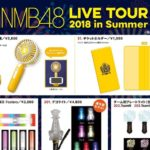 【NMB48】9月14日NMB48 LIVE TOUR 2018 in Summer・チームN新潟グッズ販売のお知らせ。