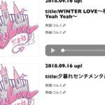 【渡辺美優紀】みるきー新曲が続々と公開。つんくさんから楽曲提供。