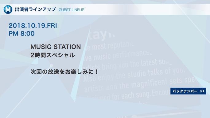 【NMB48】10月19日のMUSIC STATION2時間SPに出演リクエストを。