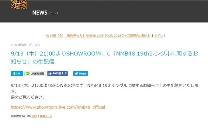 【NMB48】9月13日21時から公式SHOWROOMで19thシングルに関しての生配信。