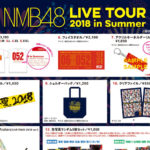 【NMB48】NMB48 LIVE TOUR 2018 in Summer・名古屋公演、グッズ販売のお知らせ。
