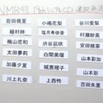 【NMB48】19thシングルセンターさや姉・初選抜4人、計18名が発表。